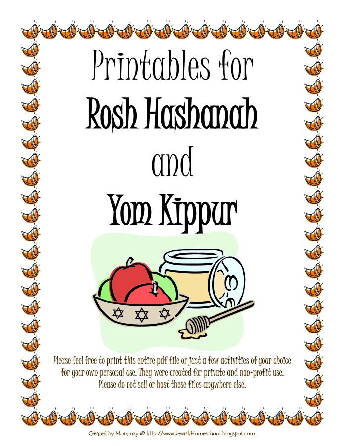 yom kippur and rosh hashanah greetings
