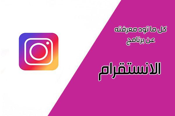 شرح الانستقرام الجديد بالصور وكل ما تود معرفته عن برنامج انستقرام بالعربي 2019 Instagram New Instagram Logos Gaming Logos