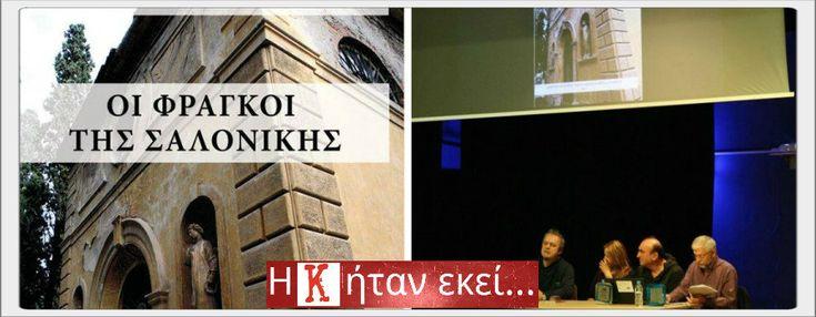 Οι Φράγκοι: Μια σχεδόν άγνωστη πτυχή της ιστορίας της Θεσσαλονίκης. Γράφει η Μαρία Διαμαντοπούλου.