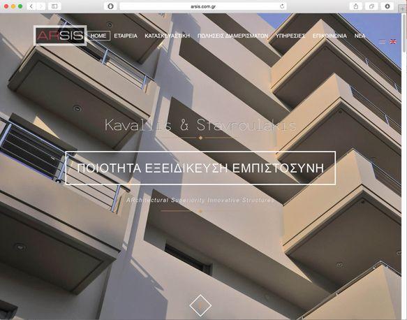 ΑRSIS - KAVALLIS construction company Logo Creation Corporate identity Creation Creation of communication materials Creation of dynamic website