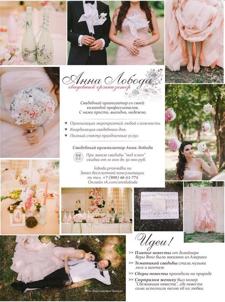 Моя страничка теперь есть в журнале Просвадьбу! Даёшь качественные европейские свадьбы в массы) Кстати, следите за вк и подписывайтесь скоро буду выставлять фотоотчеты со свадеб 2013.