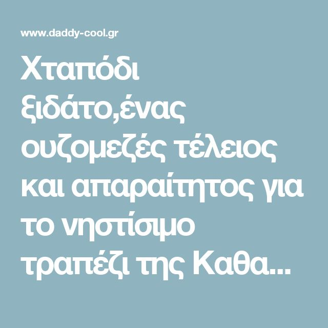 Χταπόδι ξιδάτο,ένας ουζομεζές τέλειος και απαραίτητος για το νηστίσιμο τραπέζι της Καθαράς Δευτέρας! - Daddy-Cool.gr