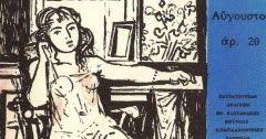Το κορίτσι με το φεγγάρι στο χέρι, διήγημα του Μενέλαου Λουντέμη