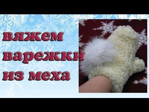 Как вязать варежки из меха. Часть1 - YouTube