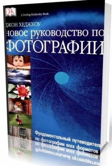 Джон Хеджкоу «Новое руководство по фотографии» - Поиск в Google