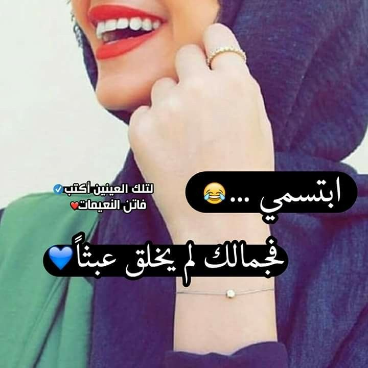 هيما عيد قلبي كل عام وأنت حبيبي Arabic Jokes Sweet Words Arabic Quotes