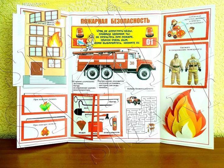 Пожарная безопасность в картинках своими руками