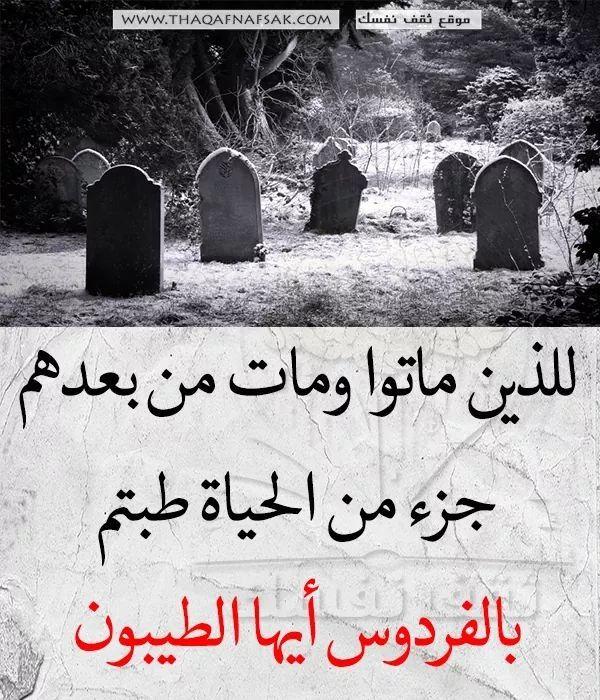 دعاء للميت Arabic Love Quotes Talking Quotes Miss You Dad
