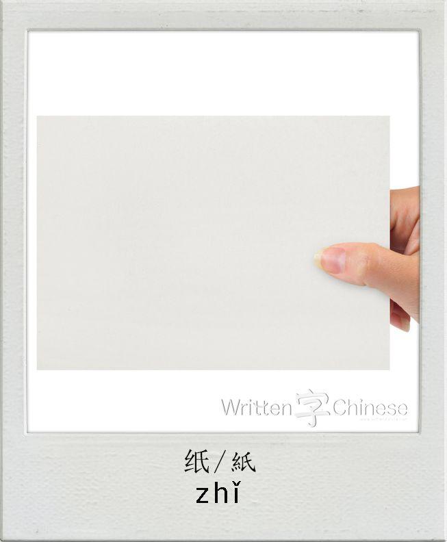 一张纸/一張紙 (yī zhāng zhǐ) a piece of paper   View More Chinese Flashcards at writtenchinese.com/wccdictionary