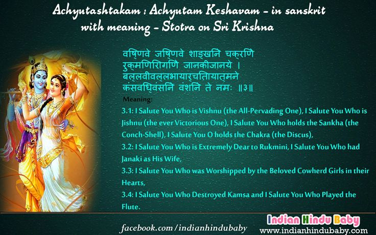 Know the meaning of sanskrit slok of Lord Krishna 'Achyutam Keshavam'