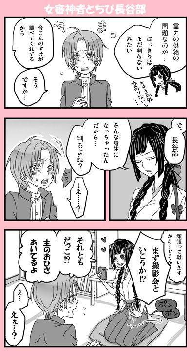【とうらぶ】女審神者と。3【1P漫画詰め】 [15]