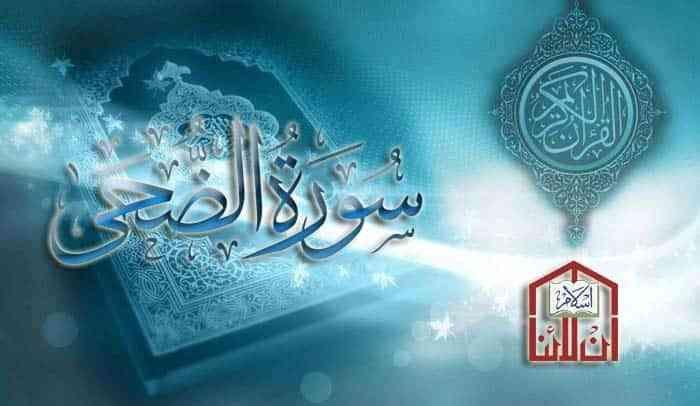 سورة الضحى مكتوبة سورة الضحى مكتوبة كاملة بالتشكيل Islamic Information Neon Signs Islam