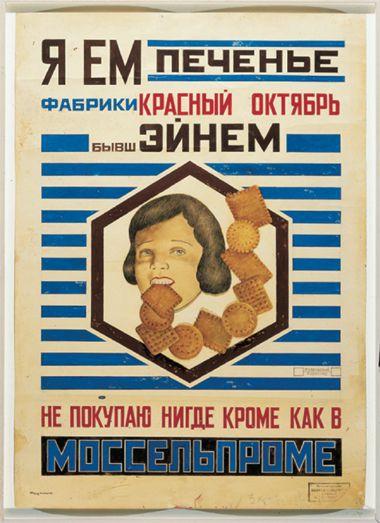 Aleksandr Rodchenko and Vladimir Mayakovsky, Advertising poster for Red October cookies, 1923