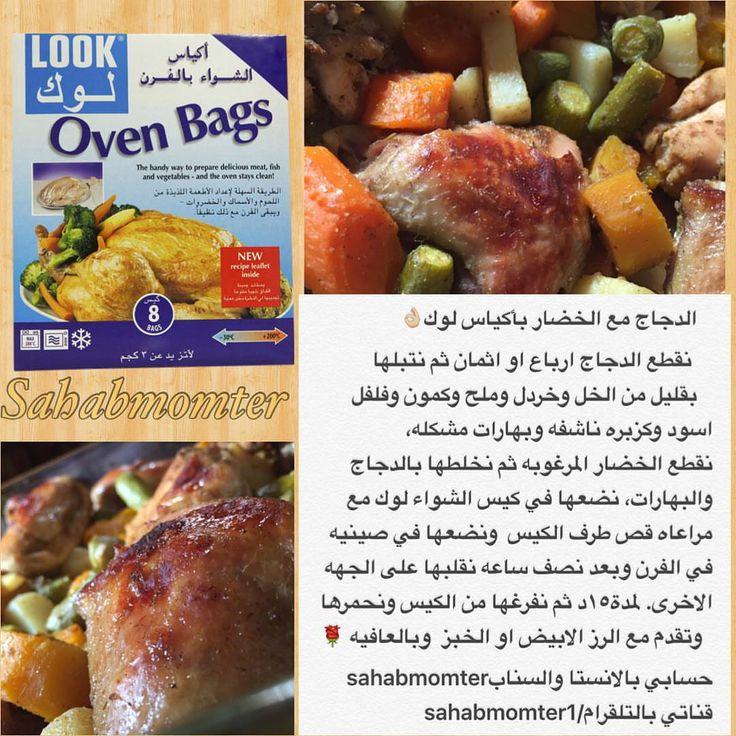 الدجاج مع الخضار بأكياس الفرن Recipes Food Beef