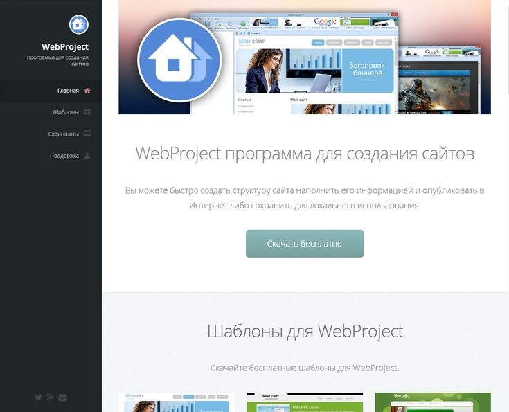 Скачать прогу создания сайта создание веб сайта гродно
