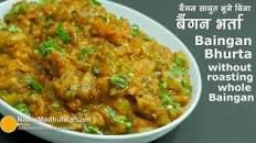 Baingan Bharta Vegetarian Recipe   KhaanaKhazana   by Master Chef Sanjeev Kapoor.