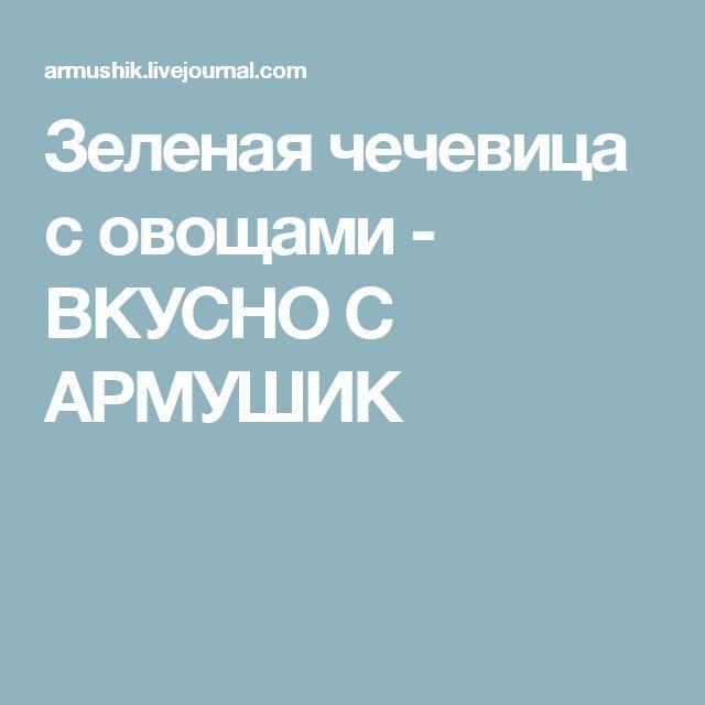 Зеленая чечевица с овощами - ВКУСНО С АРМУШИК