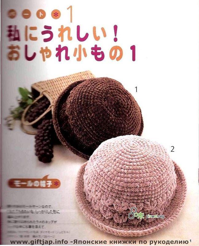 17 mejores imágenes sobre revistas japonesas en Pinterest