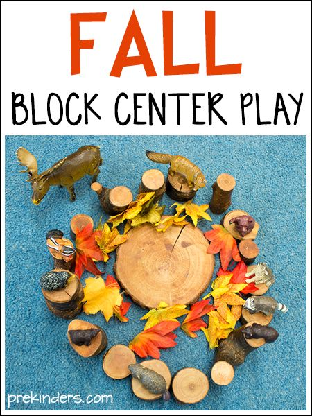 These Fall block center play ideas will add interest to your blocks area while children learn about Fall.