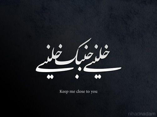 Keep me close to you .....
