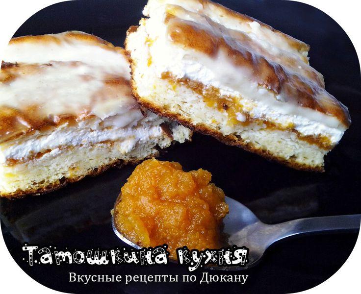Пирожное «Полоска» с тыквенным джемом (без отрубей) по Дюкану | Татошкина кухня
