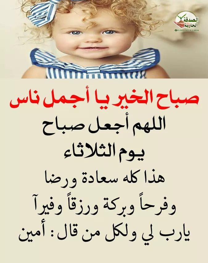Pin By Angie Odeh On صباح الخير Good Morning Arabic Good Morning Baby Face