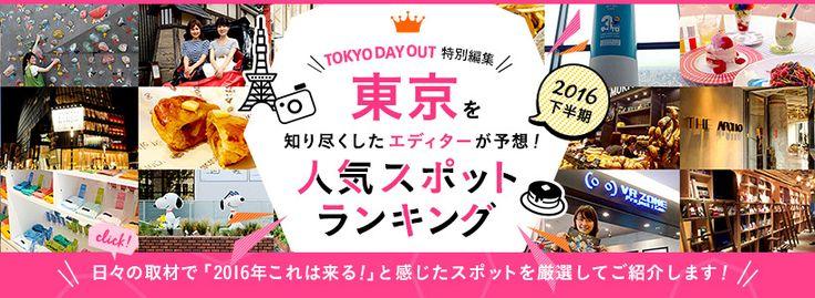 【トーキョーブックマーク|関西・東海発新幹線で行く東京旅行宿泊予約サイト】
