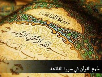 How did you know that it is a Ruqyah ~ Information about Islam