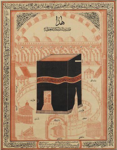 An Ottoman printed Hajj certificate Turkey, late 19th Century