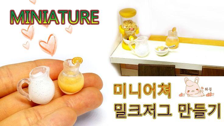 [Miniature Kitchen #5] 미니어쳐 밀크저그 만들기- Milk jug