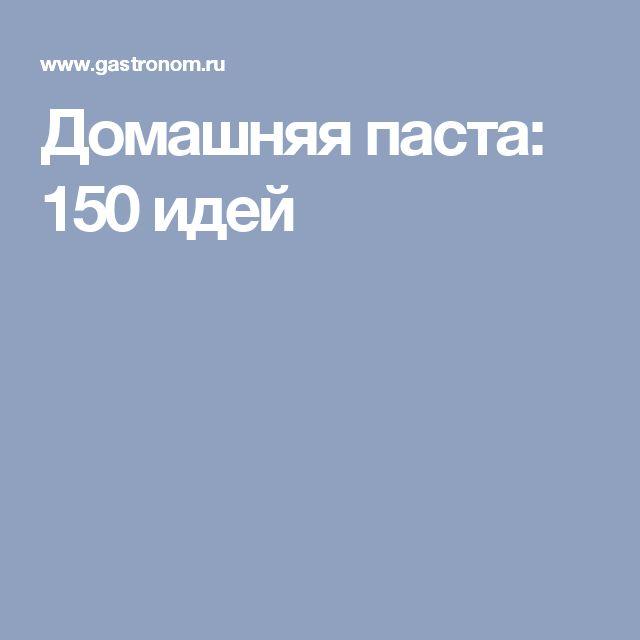Домашняя паста: 150 идей