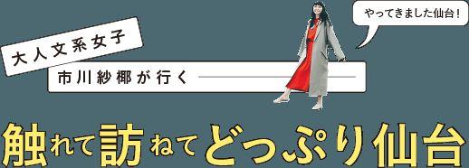 大人文系女子 市川紗椰が行く 触れて訪ねてどっぷり仙台