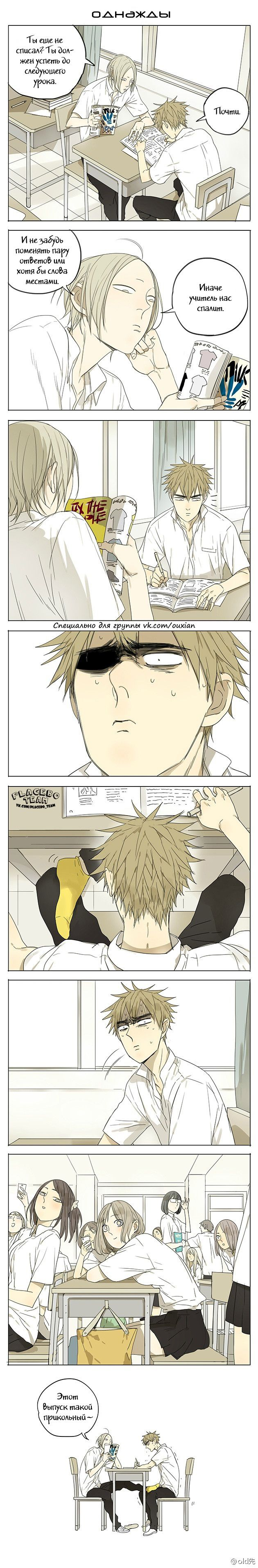 Чтение манги 19 Дней - Однажды 1 - 21 Я, наконец, закончил! - самые свежие переводы. Read manga online! - ReadManga.me