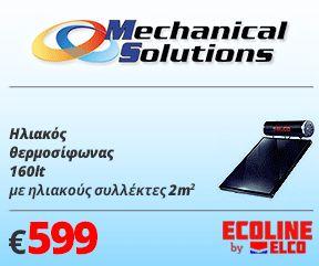 Προσφορά Ηλιακός θερμοσίφωνας 160lt !!! - Mechanical Solutions