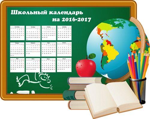 школьный календарь учителя на 2016 - 2017 учебный год