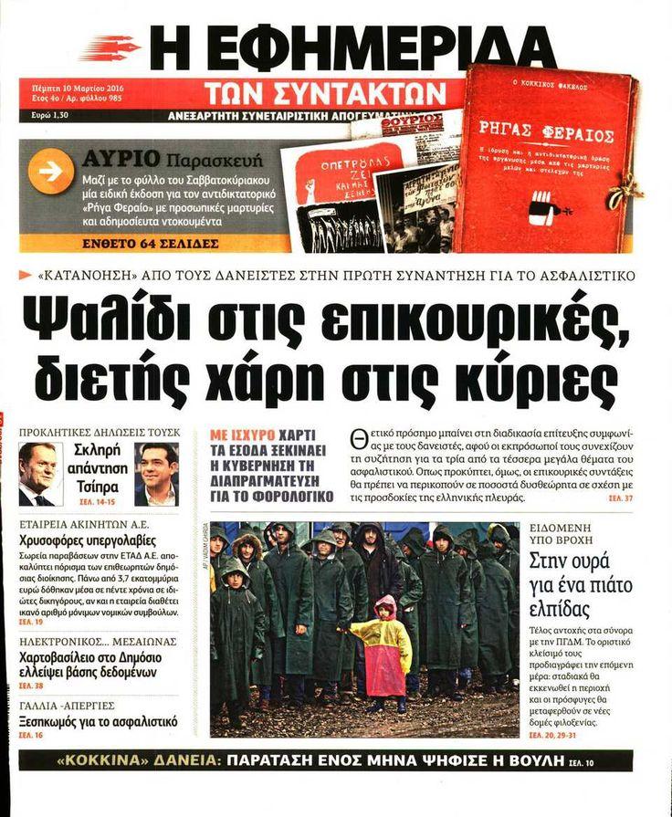 Efimerida ton Syntakton