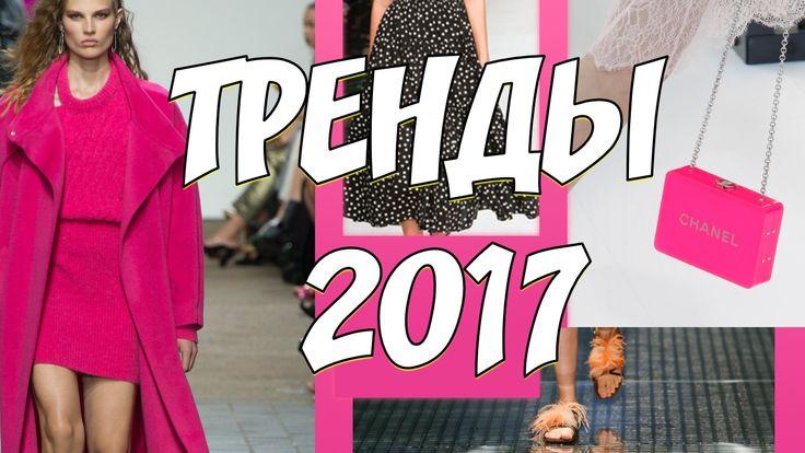 Макияж, логомания, веснушки и каре – самые модные тенденции 2017