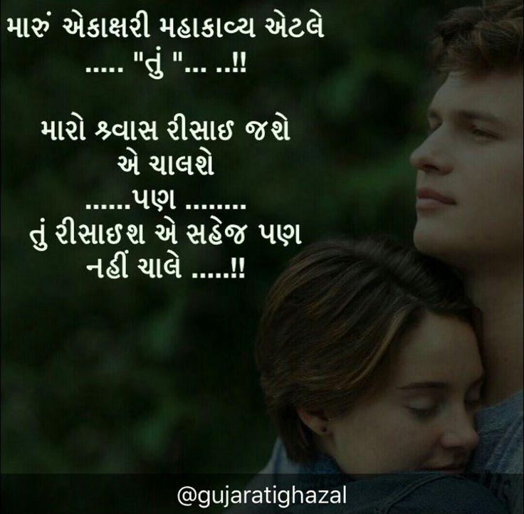 25+ Best Gujarati Quotes On Pinterest