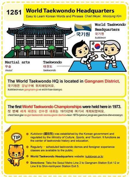 물음표 느낌표 ... 마침표™ 그리고 예향(睿響) Easy to Learn Korean Language 1251 ~ 1260