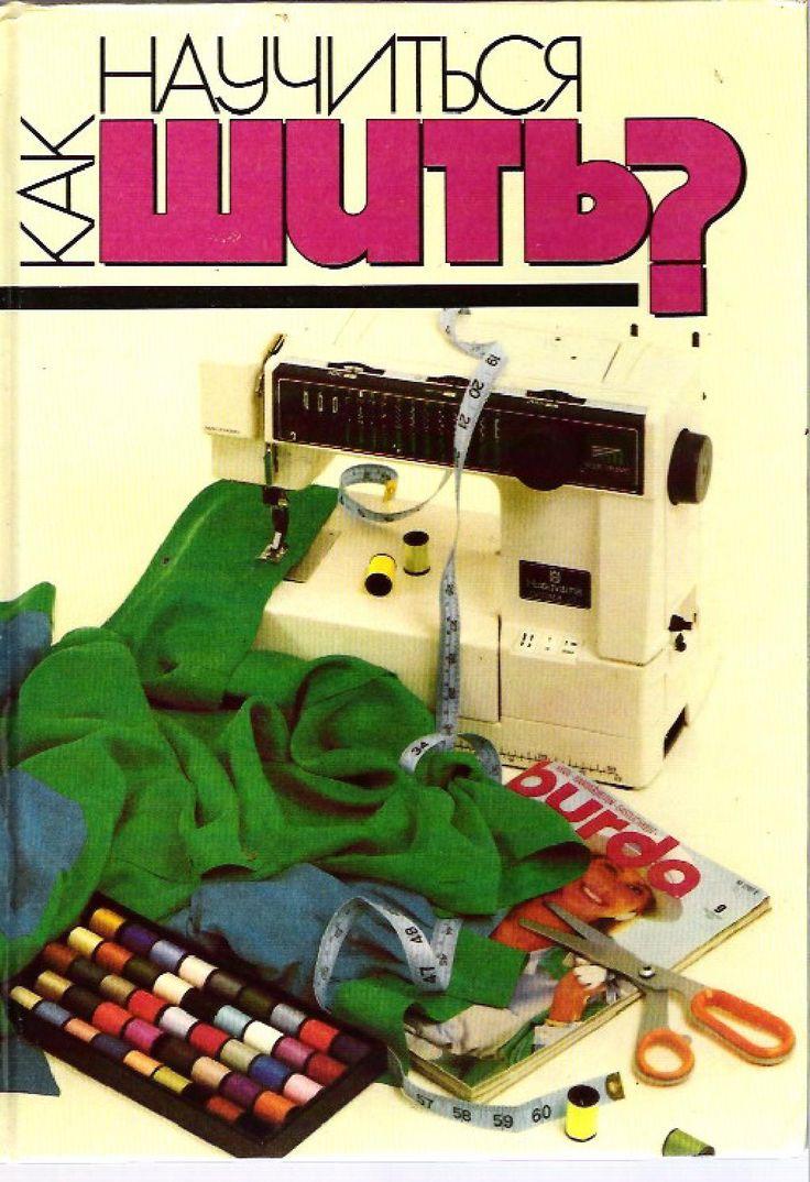 С ханус как научиться шить [1993, rus]