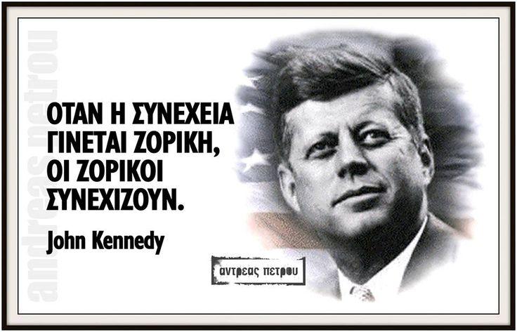 Όταν η συνέχεια γίνεται ζόρικη, οι ζόρικοι συνεχίζουν - John Kennedy