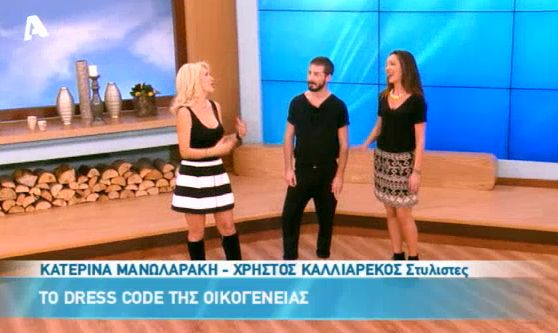 "Family Dress Code by Katerina Manolaraki  Christos Kalliarekos at ""Eleni"", Alpha Tv. http://www.alphatv.gr/shows/entertainment/eleni/webtv/dress-code-tis-oikogeneias"