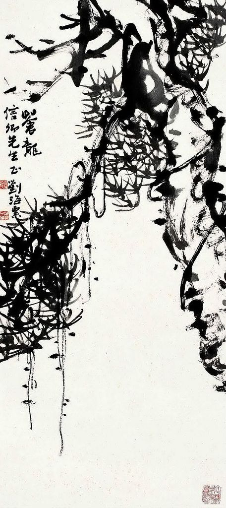 刘海粟-苍龙图 | Pine Painting @ China Online Museum | China Online Museum - Chinese Art Galleries | Flickr