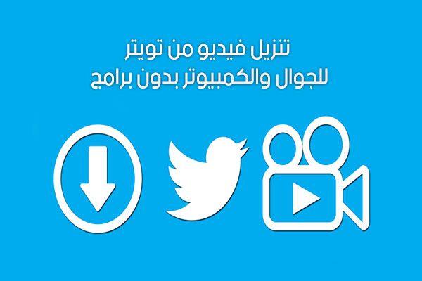 طريقة تحميل فيديو من تويتر للموبايل والكمبيوتر بدوت برامج كيف أحفظ فيديو من تويتر Download Video Logos Vimeo Logo