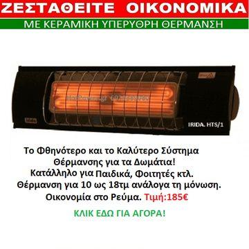 Οικονομική υπέρυθρη θέρμσανση κεραμικής  τεχνολογίας