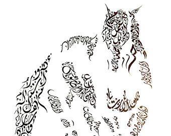 "Arabic Calligraphy Horse - Arabian Horse Print - ""اعمل بالممكن ولا تنسى الطموح"" - Arabic Wall Decor - Arabic Art"