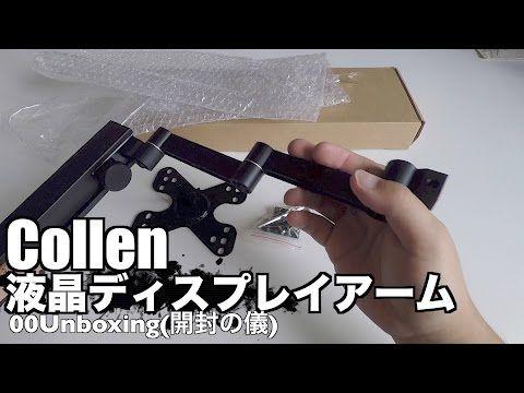 Collen 液晶ディスプレイアーム 00Unboxing(開封の儀)|密林レビューでは言えない!!