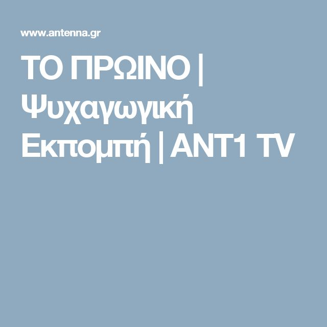 ΤΟ ΠΡΩΙΝΟ | Ψυχαγωγική Εκπομπή | ANT1 TV