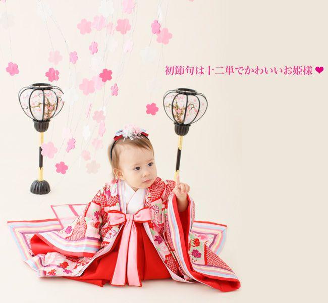 【楽天市場】【レンタルお宮参り着物】JAPAN STYLE 十二単 祝着 1歳 女の子 ひな祭り 雛祭りお宮参り 女の子 レンタル衣装 初着 産着 ベビードレス 百日祝い(お食い初め) ハーフバースデー 桃の節句 お誕生日【P20Feb16】:和 なでしこ
