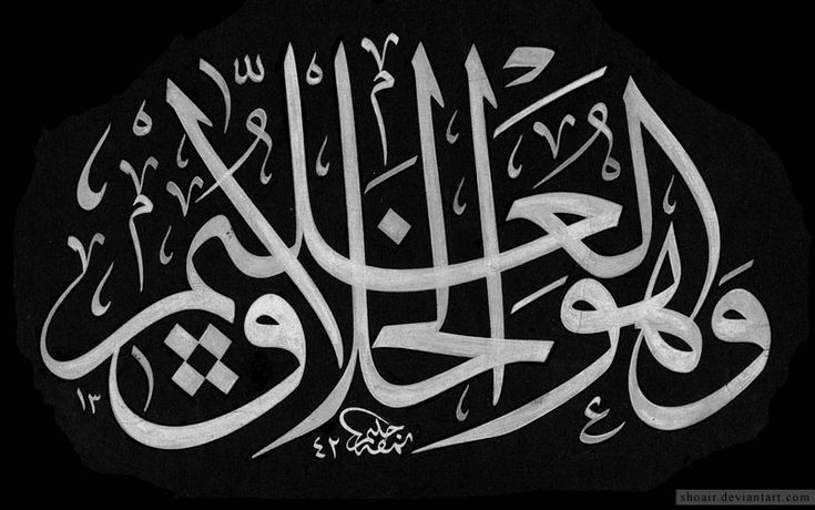 calligrapher Mustafa Halim 4 by ACalligraphy.deviantart.com on @DeviantArt